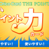 【Orico Card THE POINT】1番還元額が高いポイントサイトを調査してみた!