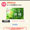 【先着9万名!!】プチギフト お~いお茶 新緑無料クーポンが当たる!
