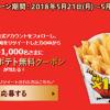 【1,000名に当たる!!】Xフライドポテト無料クーポンが当たる!Twitterキャンペーン