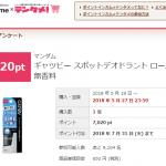 【100%還元モニター】ギャツビー スポットデオドラント ロールオン 無香料が実質無料で買える!