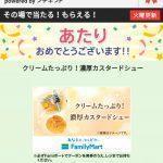 【2日連続当選!!】プチギフト コンビニ抽選キャンペーンでまさかの2日連続当選!