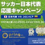 【日本代表勝利で全員200円もらえる!!】pring サッカー日本代表応援キャンペーン