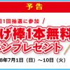【35万名に当たる!!】からあげ棒1本無料クーポンプレゼント!セブン‐イレブンの日キャンペーン
