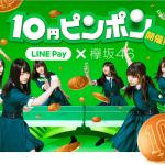 【先着50万名!!】LINE Pay 10円ピンポン! 送金キャンペーン