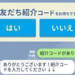【カタリナ LINE版】招待コードを使って登録してみた!