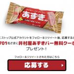 【701名に当たる!!】井村屋あずきバーの無料クーポンが当たる!キャンペーン
