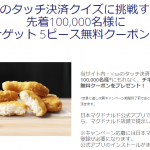 【先着10万名!!】チキンマックナゲット 5ピース無料クーポンをプレゼント!