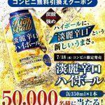 【5万名に当たる!!】LINE限定 ニッカ淡麗辛口ハイボールが当たる!キャンペーン