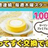 【1,000名に当たる!!】ローソン プレミアムロールケーキがその場で当たる!キャンペーン