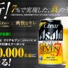【20万名に当たる!!】LINE限定 クリアアサヒ クリアセブン無料クーポンが当たる!キャンペーン