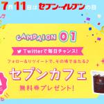 【毎日711名に当たる!!】セブンカフェ無料券プレゼント!セブン-イレブンの日キャンペーン