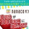 【1,000名に当たる!!】nanacoギフト100円分が当たる!キャンペーン