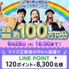 【8,300名に当たる!!】ボートレース LINEポイント120ポイントが当たる!キャンペーン