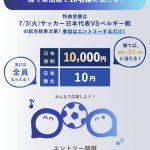 【7/3ベルギー戦勝利で抽選で10,000円もらえる!!】pring サッカー日本代表応援キャンペーン