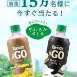 【15万名に当たる!!】LINE限定 ブレンディ ボトルコーヒーが当たる!キャンペーン