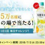 【35万名に当たる!!】LINE限定 爽健美水が当たる!キャンペーン