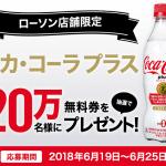 【当選!!】20万名にコカ・コーラ プラス無料券が当たる!キャンペーン