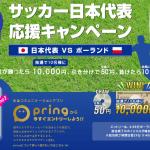 【6/28ポーランド戦勝利で抽選で10,000円もらえる!!】pring サッカー日本代表応援キャンペーン