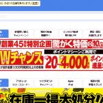 【ヤマダ電機】1番還元率が高いポイントサイトを調査してみた!