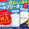 【6万人に当たる!!】オールフリー1缶とカップ氷が両方もらえる!キャンペーン