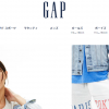 【GAPオンラインストア】1番還元率が高いポイントサイトを調査してみた!