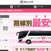 【WILLER TRAVEL】1番還元率が高いポイントサイトを調査してみた!