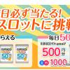 【オムニ7】nanacoギフトが毎日必ず当たるスロットに挑戦!キャンペーン