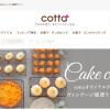 【cotta(コッタ)】1番還元率が高いポイントサイトを調査してみた!