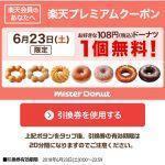 【6月23日(土)限定】ミスタードーナツ108円(税込)ドーナツ1個無料クーポンGET!