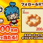 【3万名に当たる!!】ミスタードーナツ ギフトチケット200円がその場で当たる!キャンペーン