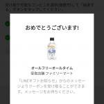 【当選!!】LINE  オールフリー オールタイムが11万名に当たる!キャンペーン