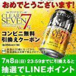 【当選!!】LINE限定 20万名にクリアアサヒ クリアセブン無料クーポンが当たる!キャンペーン