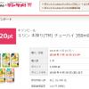【100%還元モニター】キリン 本搾り(TM) チューハイ 350ml缶が実質無料で買える!