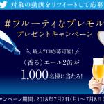 【1,000名に当たる!!】ザ・プレミアム・モルツ〈香る〉エール2本セットが当たる!キャンペーン
