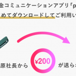 【pring(プリン)】会員登録だけで200円プレゼント!有吉弘行のダレトク!?放送記念キャンペーン
