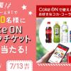 【1万名に当たる!!】Coke ONドリンクチケットがその場で当たる!キャンペーン