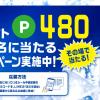 【1,111名に当たる!!】三ツ矢サイダー LINEポイントプレゼントキャンペーン