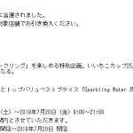 【当選!!】プレモノ いいちこスパークリングが楽しめる!キャンペーン