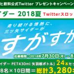 【3,280名に当たる!!】三ツ矢サイダー PET430ml 矢羽根ボトル×24本が当たる!キャンペーン