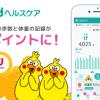 【dポイントが貯まる!!】dヘルスケアアプリについてまとめてみた!