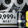 【3,333名に当たる!!】サッポロチューハイ99.99トライアルキャンペーン!!