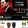 【1,000名に当たる!!】ファミマカフェ コーヒーSサイズ引換券が当たる!キャンペーン