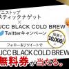 【1万名に当たる!!】ミニストップ  UCC BLACK COLD BREW500ml無料クーポンが当たる!キャンペーン