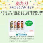【当選!!】プチギフト コンビニ抽選キャンペーン1か月ぶりに当たった!