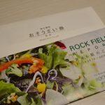 【株主優待】ロック・フィールドの株主優待到着!