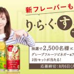 【2,500名に当たる!!】りらくす 2缶セットが当たる!キャンペーン