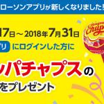 【ローソンアプリ】ログインでチュッパチャプス無料券プレゼント!キャンペーン