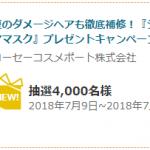 【4,000名に当たる!!】ジュレームアミノ アルゲヘアマスクが当たる!キャンペーン