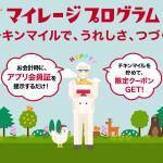 【チキンマイル】特典クーポンがおトク!KFCマイレージプログラムをはじめてみた!