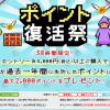 【最大2,000ポイント!!】 楽天ポイント復活祭!